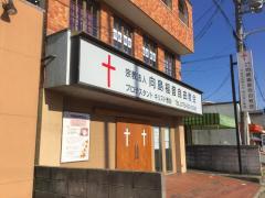 向島福音自由教会