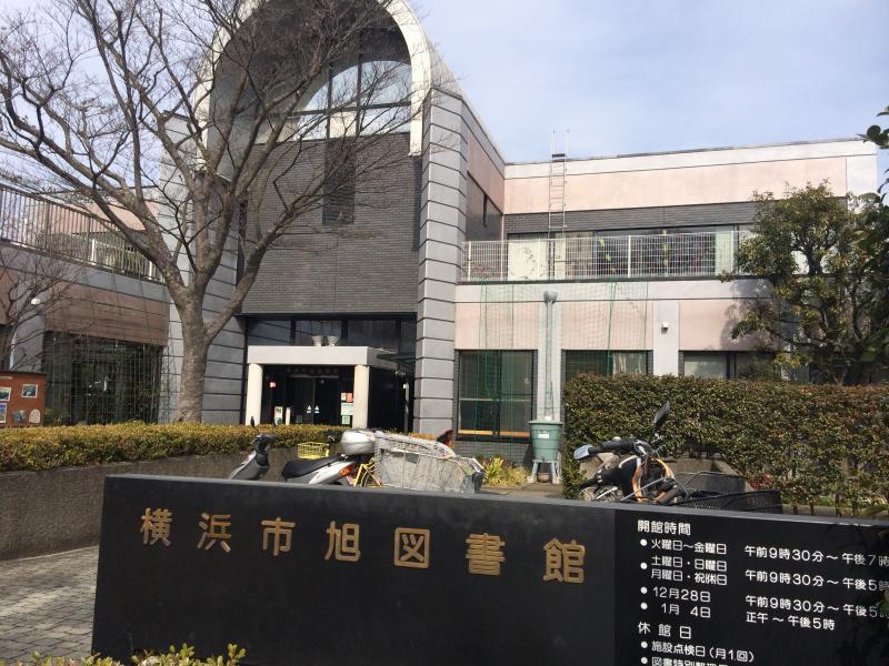 旭図書館(横浜市旭区白根)【ホ...