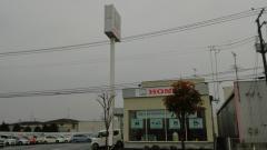 Honda Cars黒川大和インター店