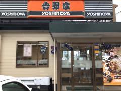吉野家姫路北店