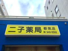 二子薬局都筑店