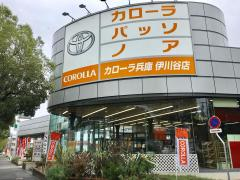 トヨタカローラ兵庫伊川谷店