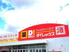 ダイレックス片江店