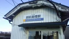 越前島橋駅