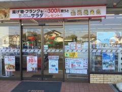 セブンイレブン平塚真田2丁目店