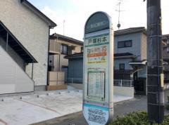 「戸塚杉本」バス停留所