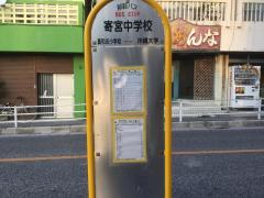 「寄宮中学校前」バス停留所