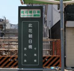 「此花朝日橋」バス停留所
