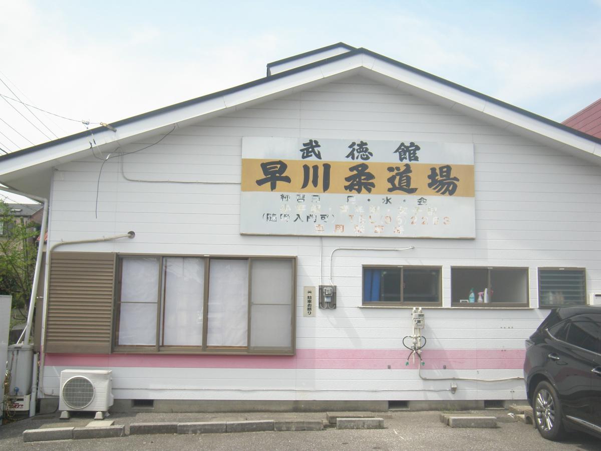 武徳館 早川道場