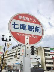 「七尾駅前」バス停留所
