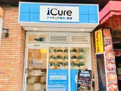 iCure鍼灸接骨院 神保町