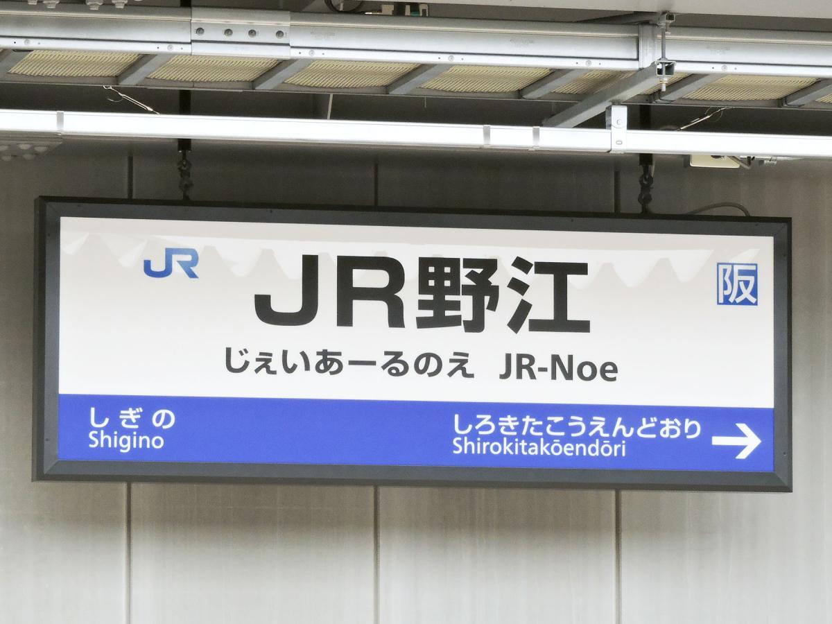 Jr 野江 時刻 表