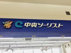 中央ツーリスト宮古島店