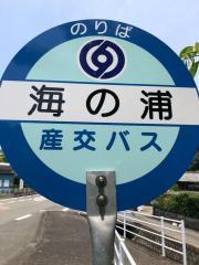 「海の浦」バス停留所