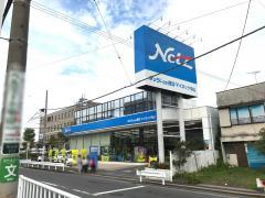 ネッツトヨタ横浜マイネッツ中山