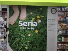 Seria ユーカリプラザ店