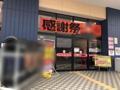 スーパーオートバックス 八王子店