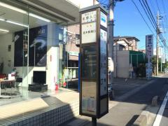 「北野入口」バス停留所