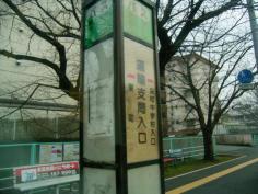 「運輸支局入口」バス停留所