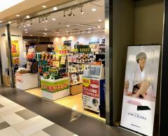 ファイテンショップ 名古屋ユニモール店
