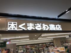 くまざわ書店 柏高島屋ステーションモール店