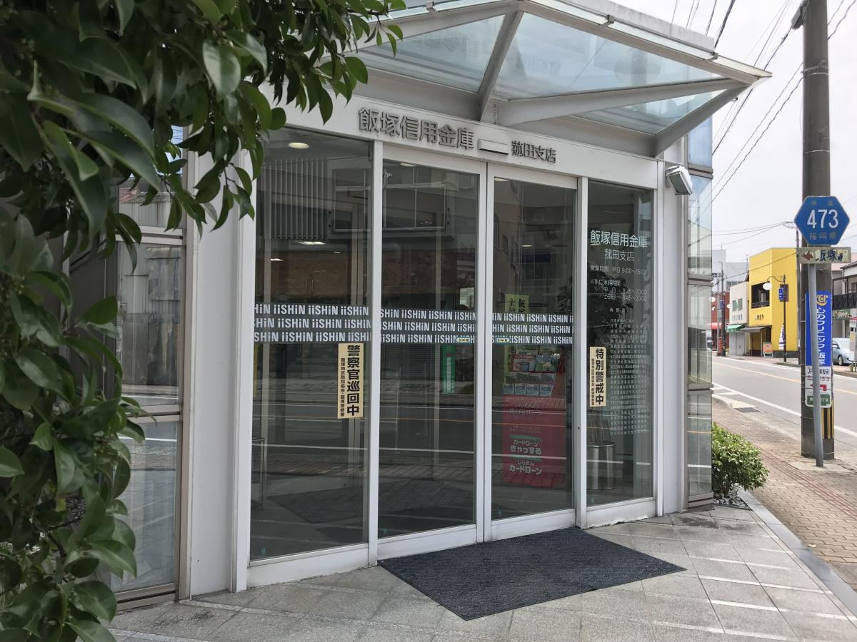 金庫 飯塚 信用