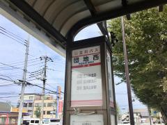 「団地西(武蔵村山市)」バス停留所