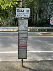 「西山本通三丁目」バス停留所