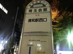 「埼玉会館」バス停留所