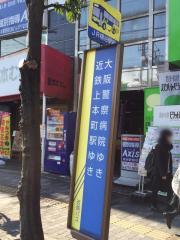 「JR桃谷駅前」バス停留所