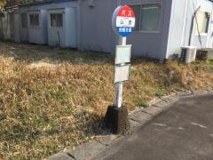 「山澄」バス停留所