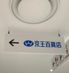 京王百貨店聖蹟桜ヶ丘店