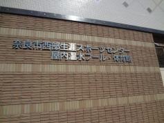 奈良市西部生涯スポーツセンター屋内温水プール