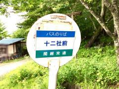「十二社前」バス停留所