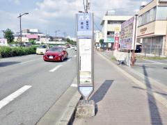 「帯山九丁目」バス停留所