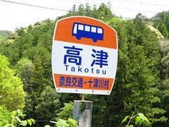 「高津」バス停留所