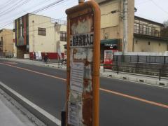 「日動美術館入口」バス停留所