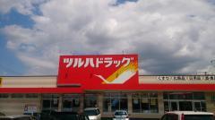 ツルハドラッグ 城東店