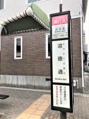 「道徳通」バス停留所