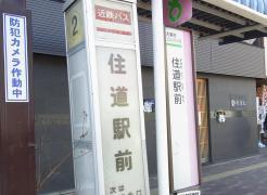 「住道駅前」バス停留所