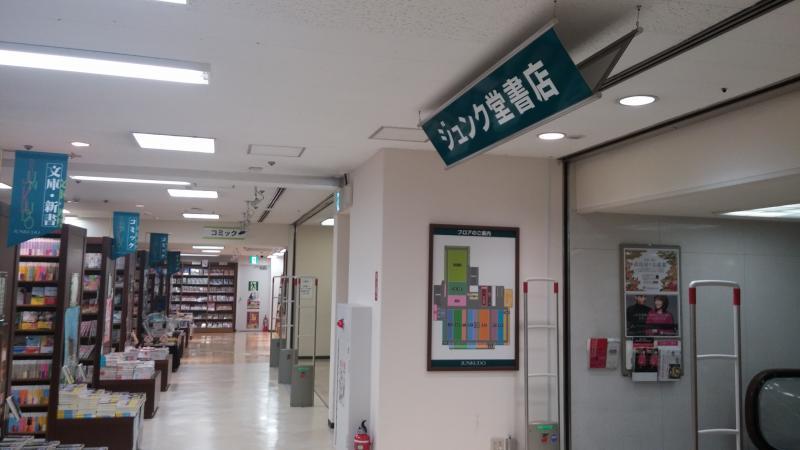 ジュンク堂書店大宮高島屋店