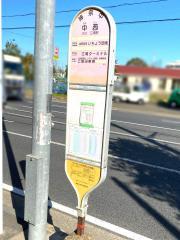 「中西」バス停留所