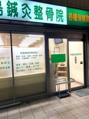 寺島鍼灸整骨院