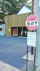 「松の下」バス停留所