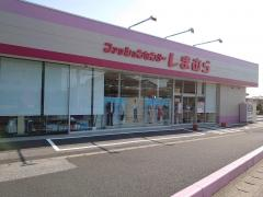 ファッションセンターしまむら 宮野木店