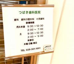つばき歯科医院