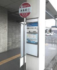「津島」バス停留所