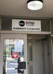名古屋ウエストフットサルクラブ
