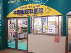 本間獣医科医院カインズ磐田豊岡医院