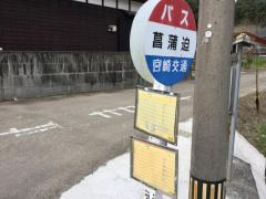 「菖蒲迫」バス停留所